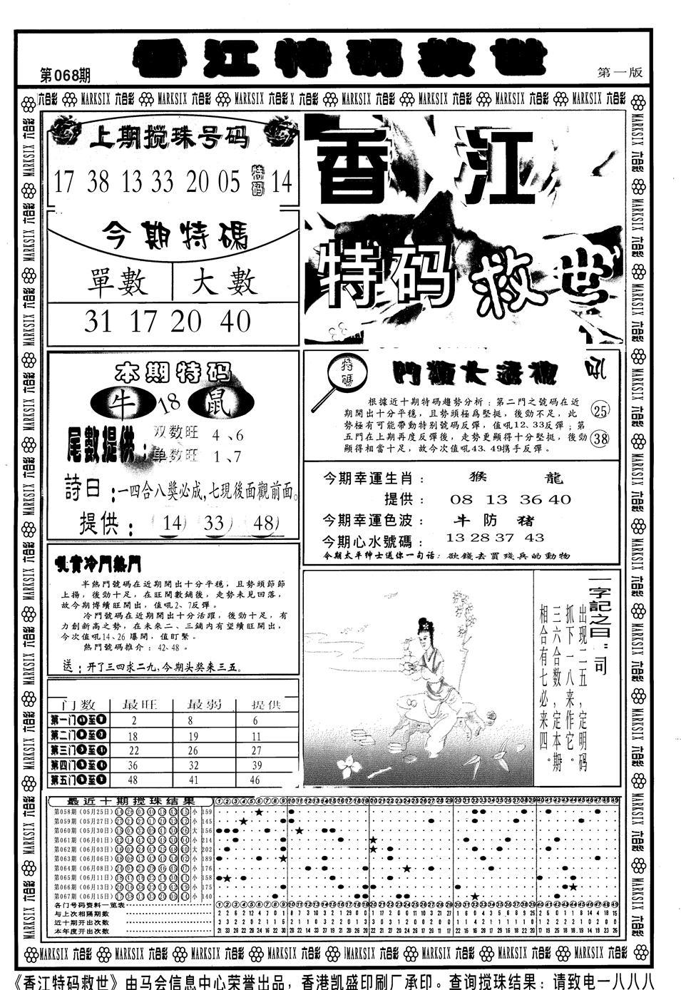 068期香江特码救世A(黑白)