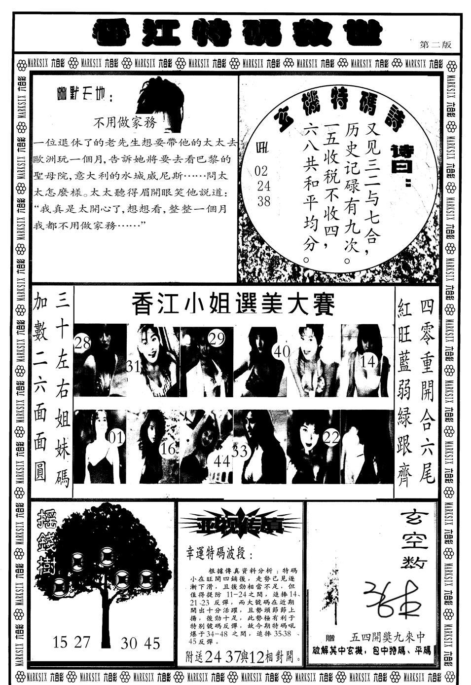 068期香江特码救世B(黑白)