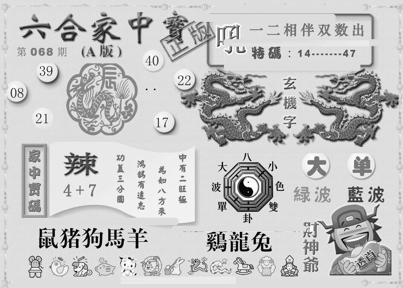 068期曾神童出世A(黑白)