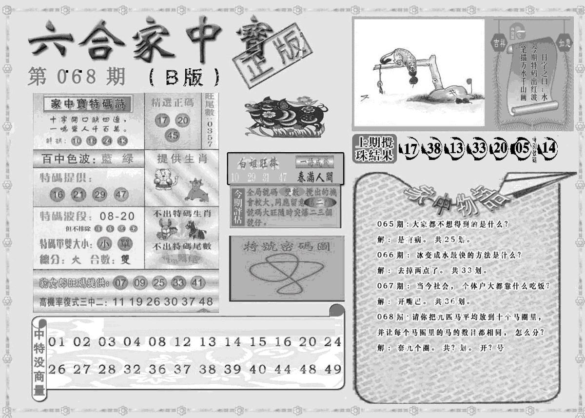 068期曾神童出世B(黑白)