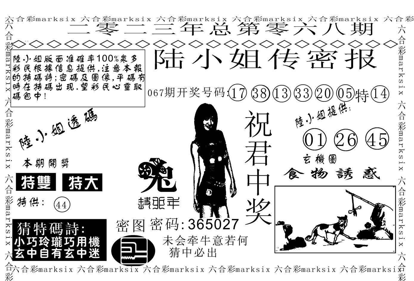 068期陆小姐传密A(黑白)