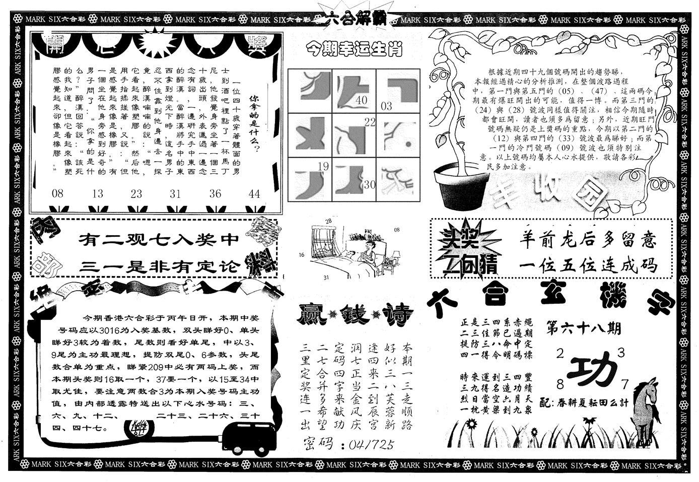 068期六合解霸B(黑白)