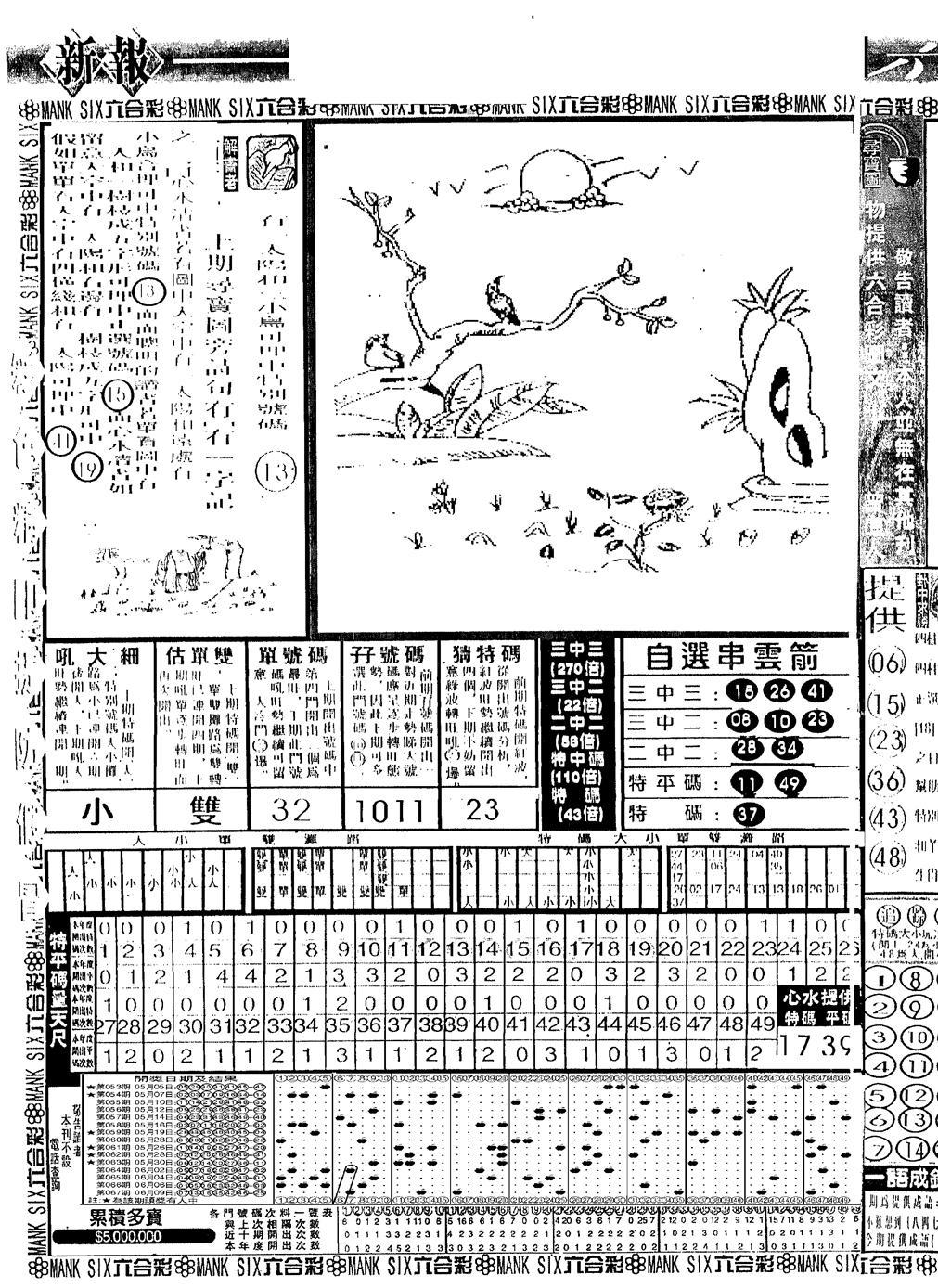 068期假新报跑狗A(黑白)