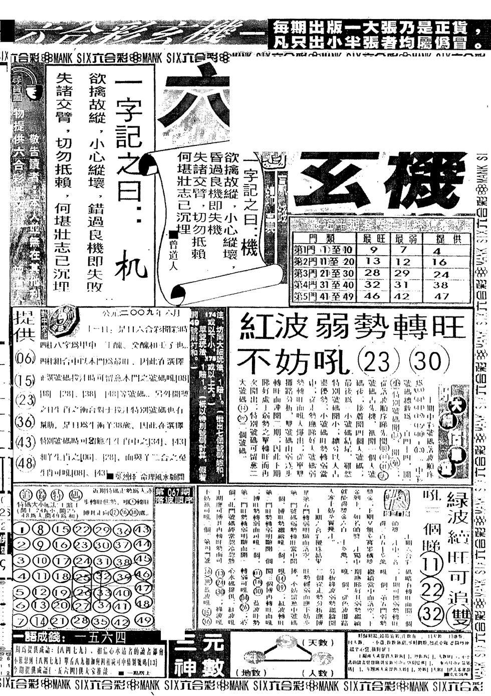 068期假新报跑狗B(黑白)