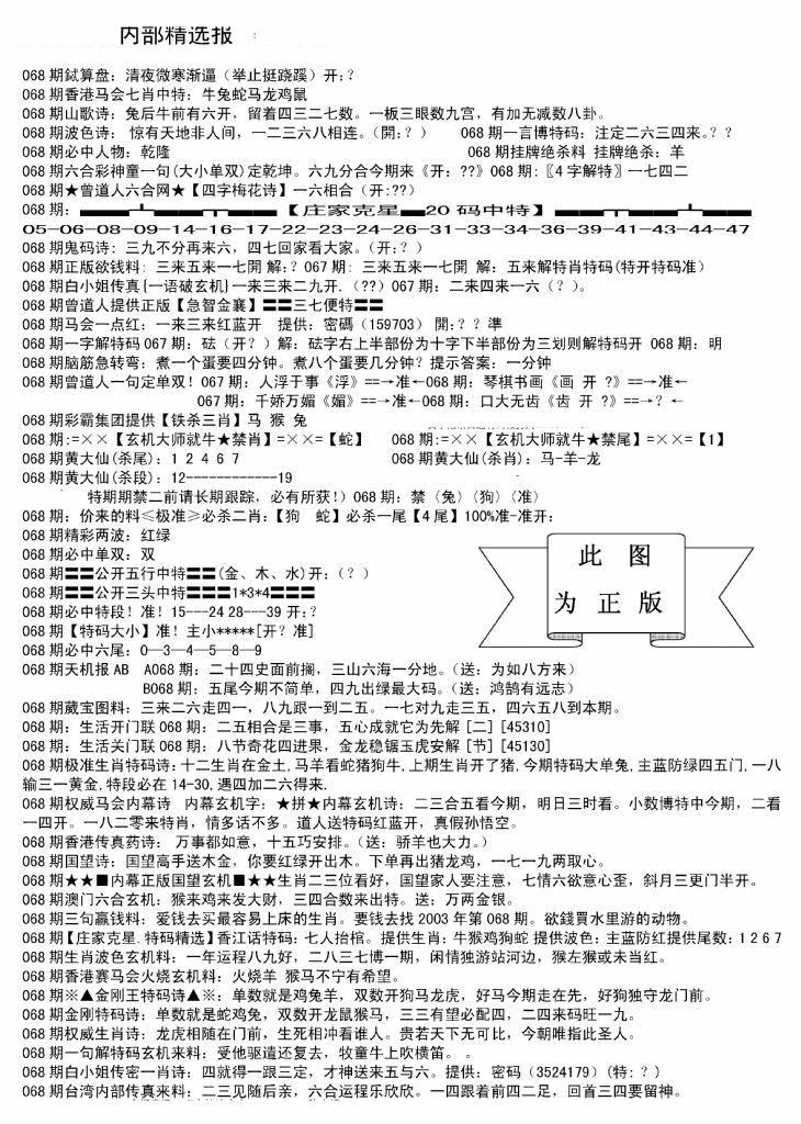 068期内部综合精选A(黑白)