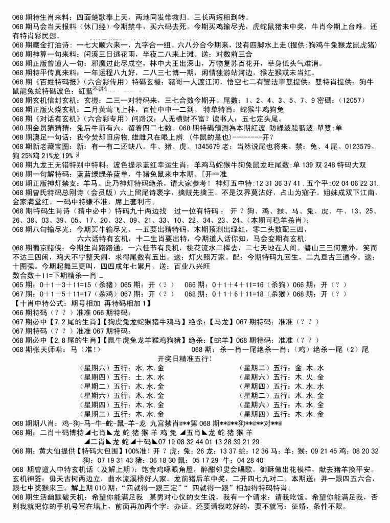 068期内部综合精选B(黑白)
