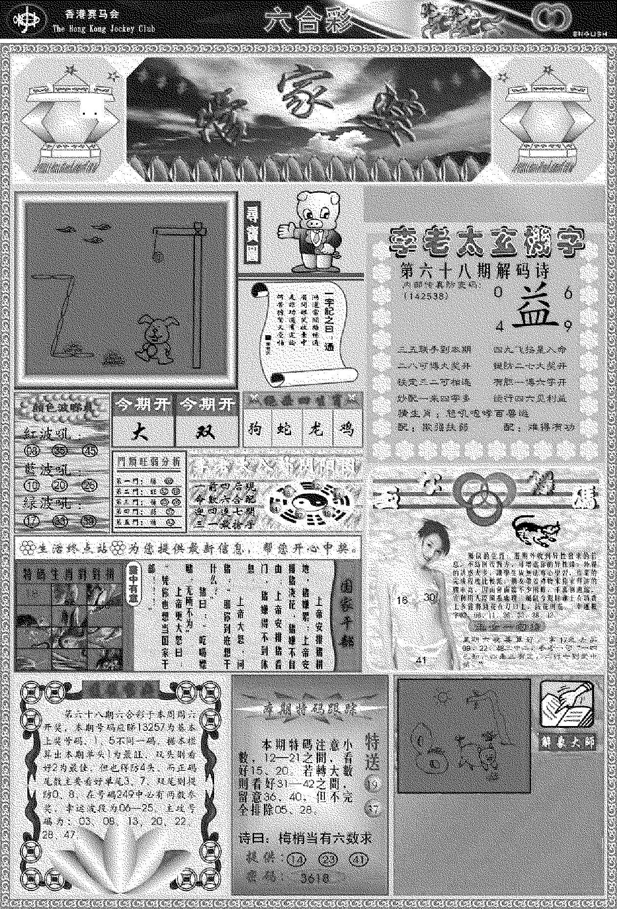 068期正版管家婆(黑白)