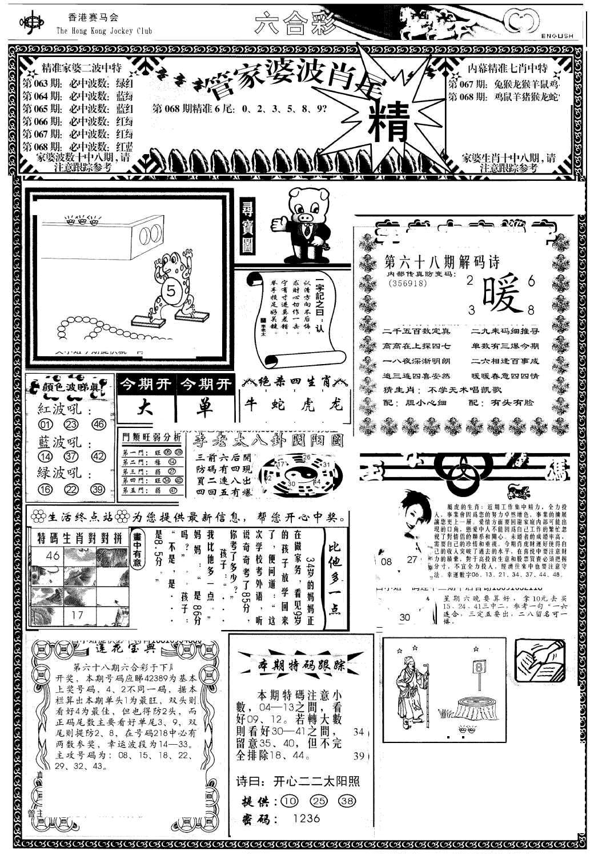 068期管家婆-波肖尾版(热)(黑白)