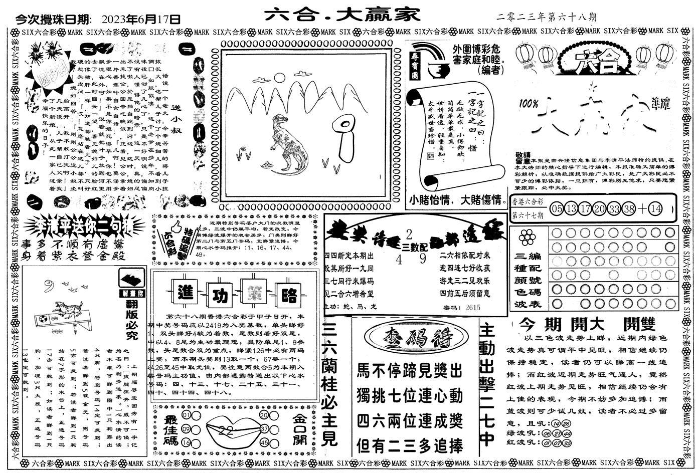 068期大家赢(黑白)