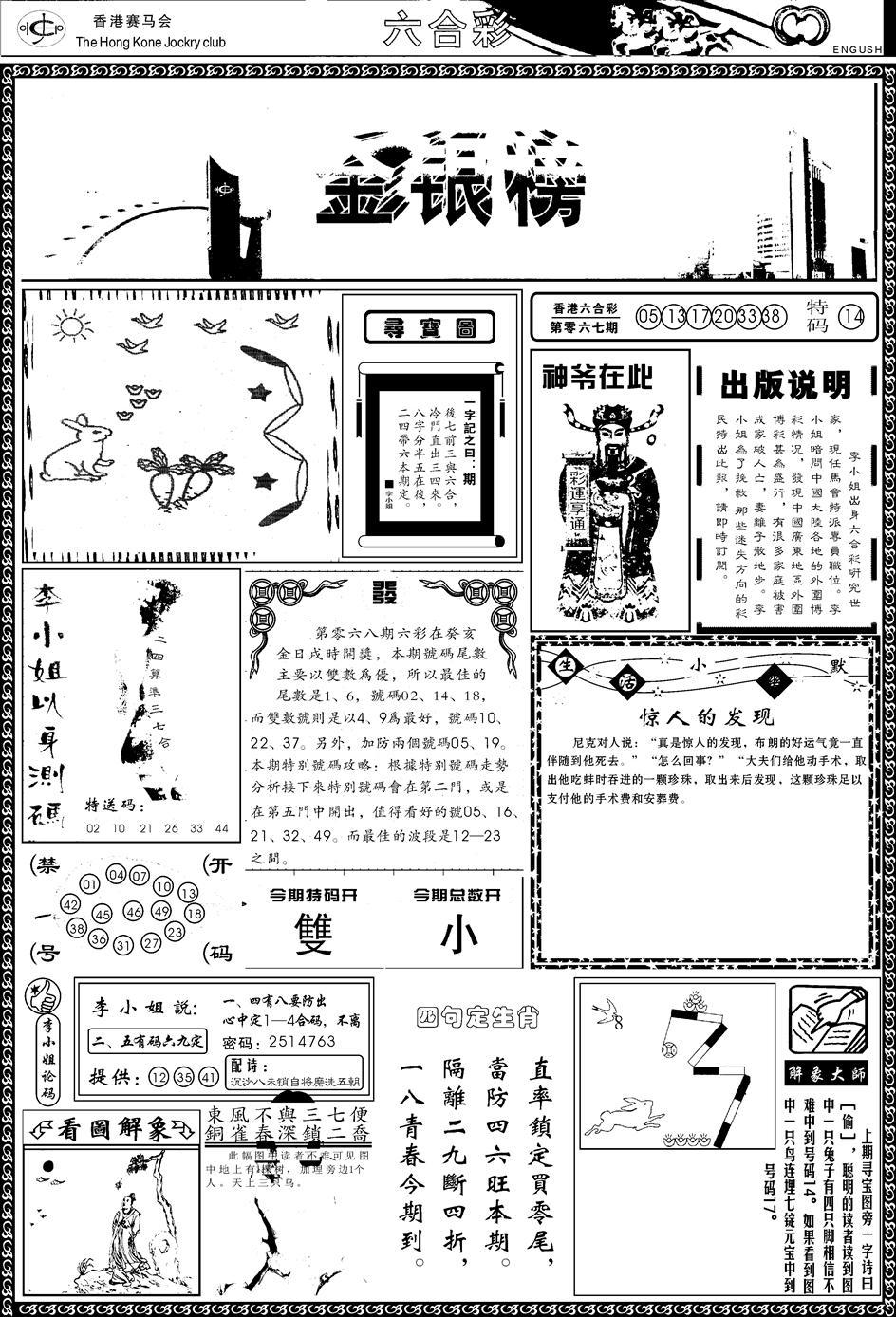 068期金银榜(黑白)