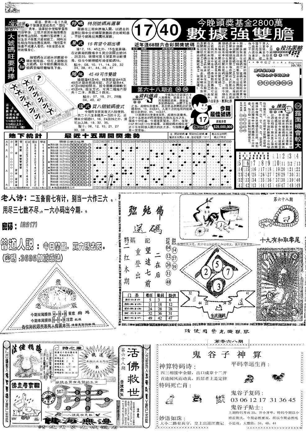 068期当日报-3(黑白)