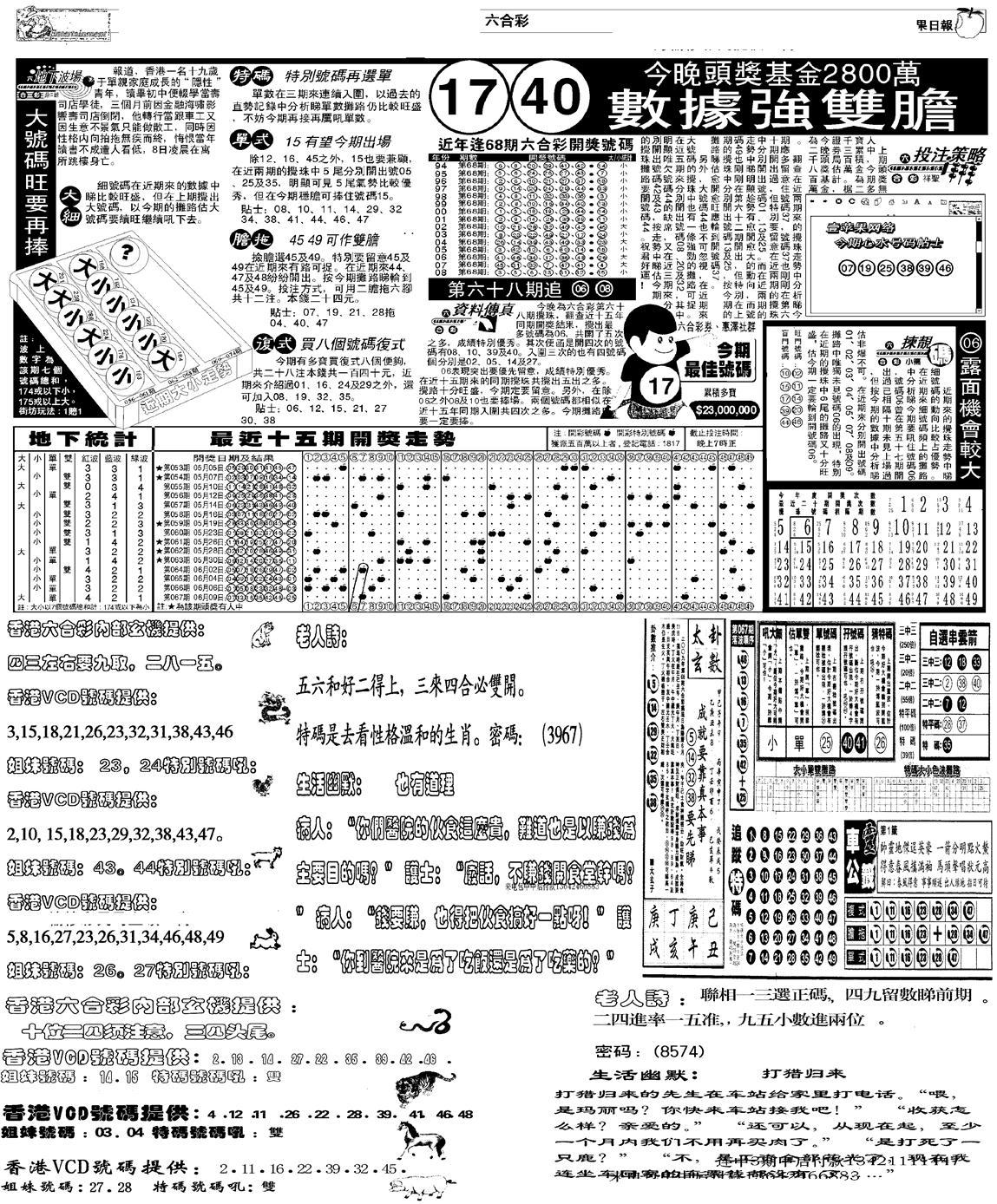 068期当日报-5(黑白)