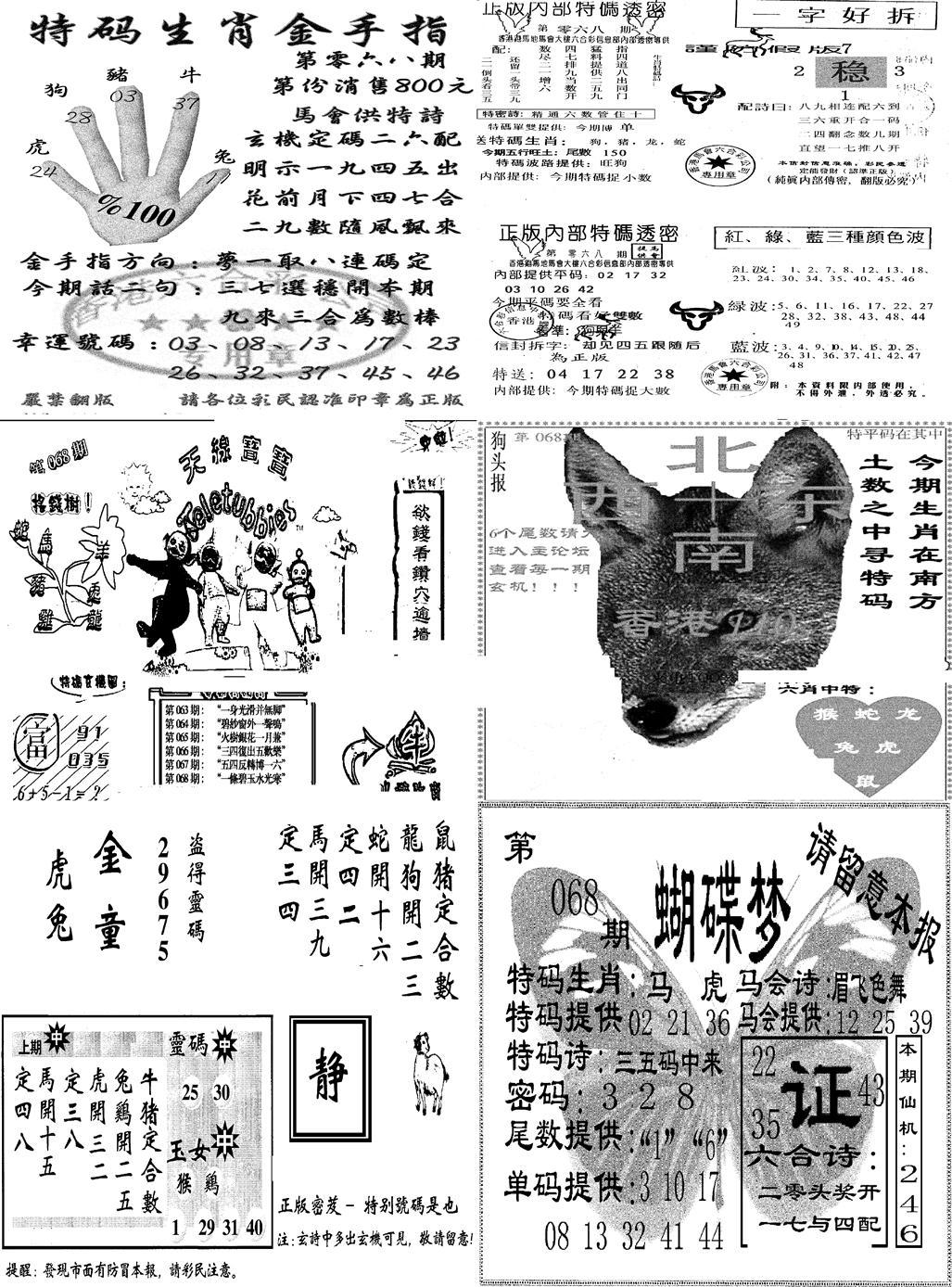 068期当日报-7(黑白)