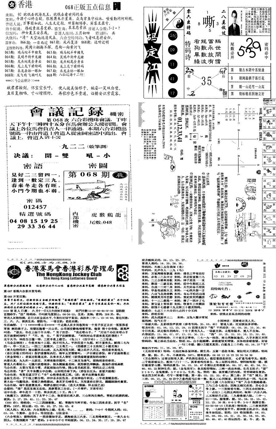 068期当日报-8(黑白)