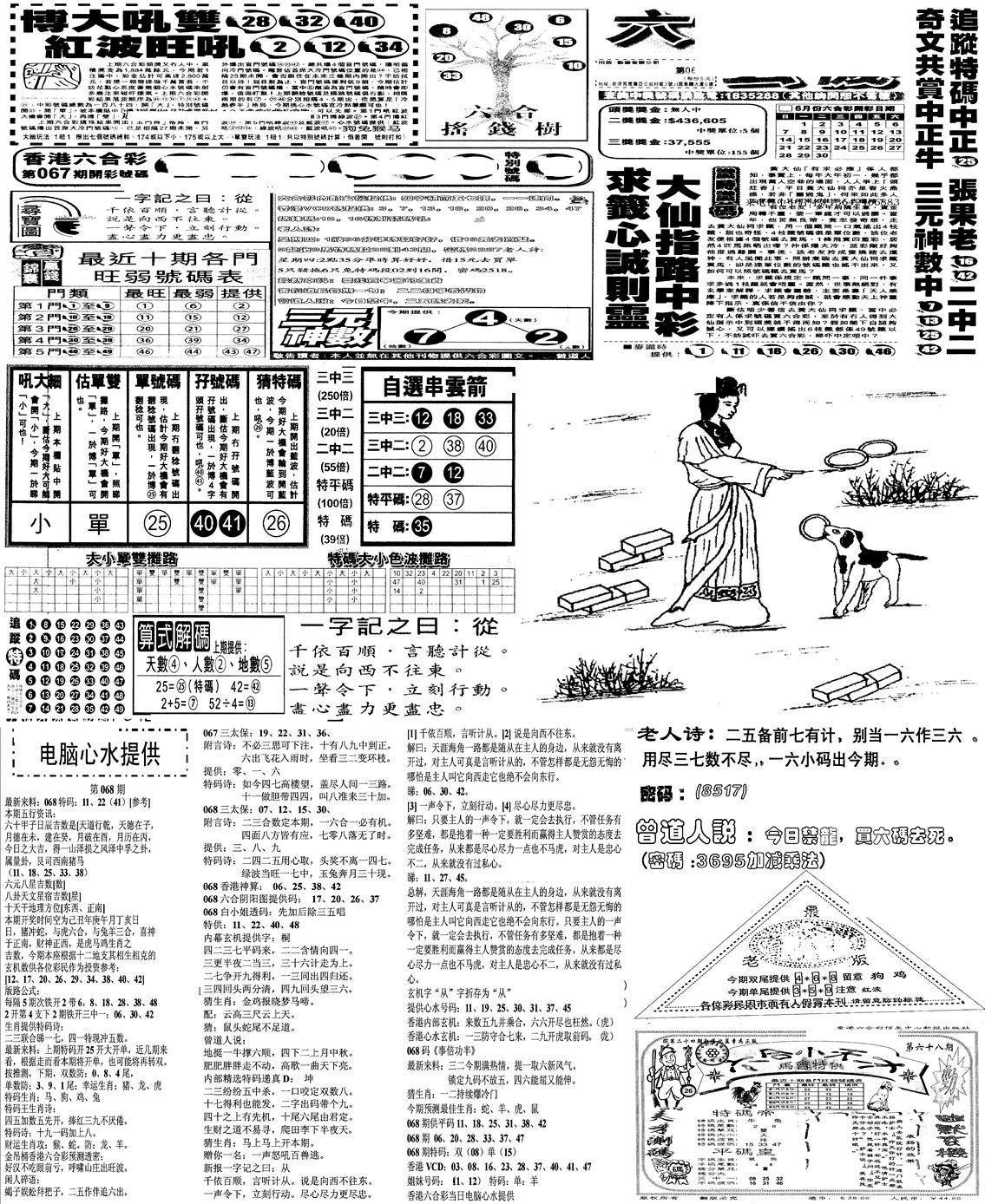 068期当日报-10(黑白)