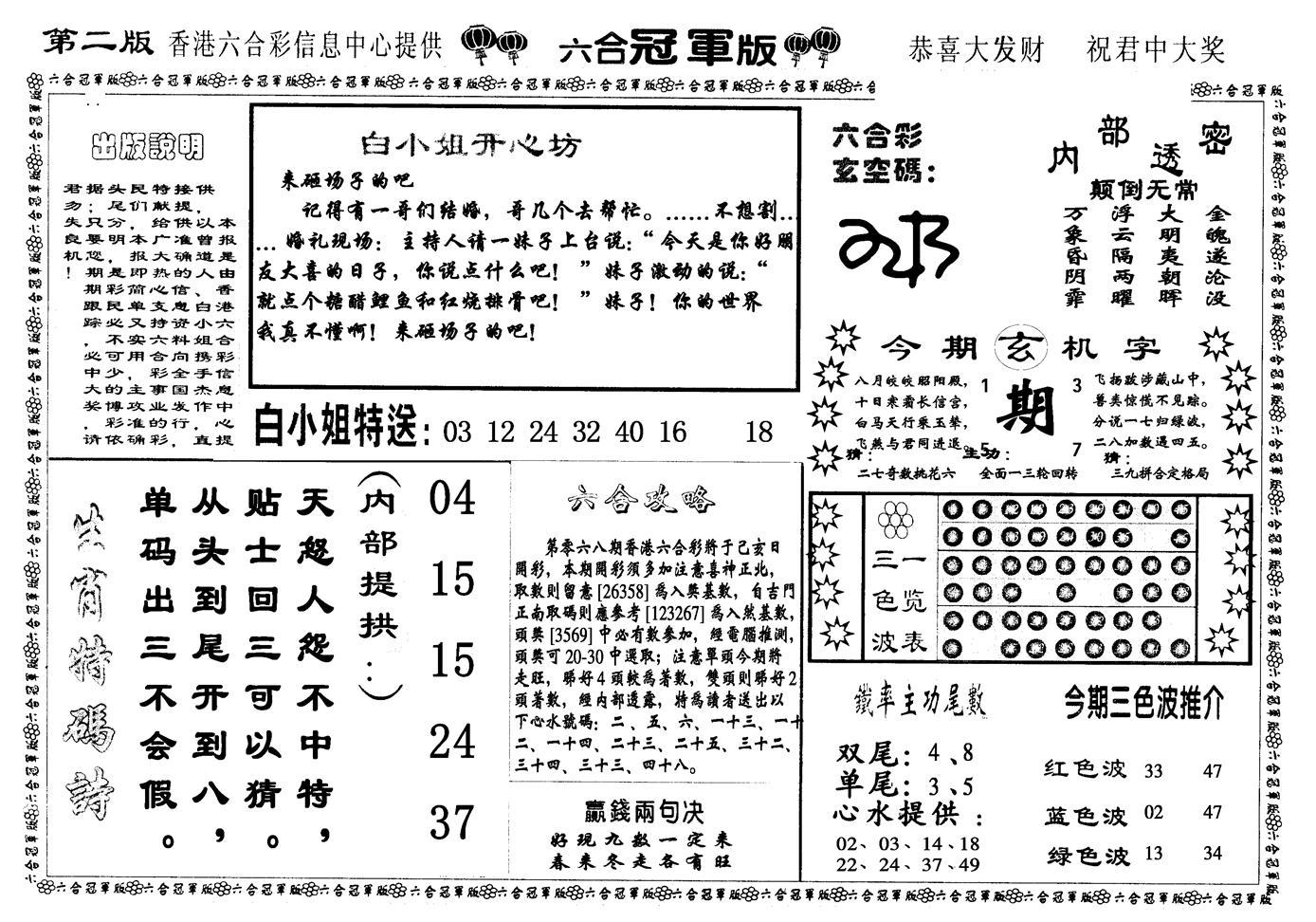 068期六合冠军版B(黑白)