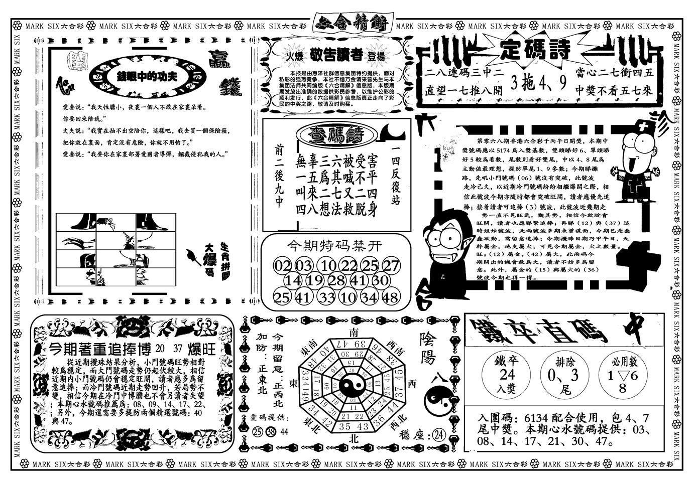 068期六合精解B(黑白)