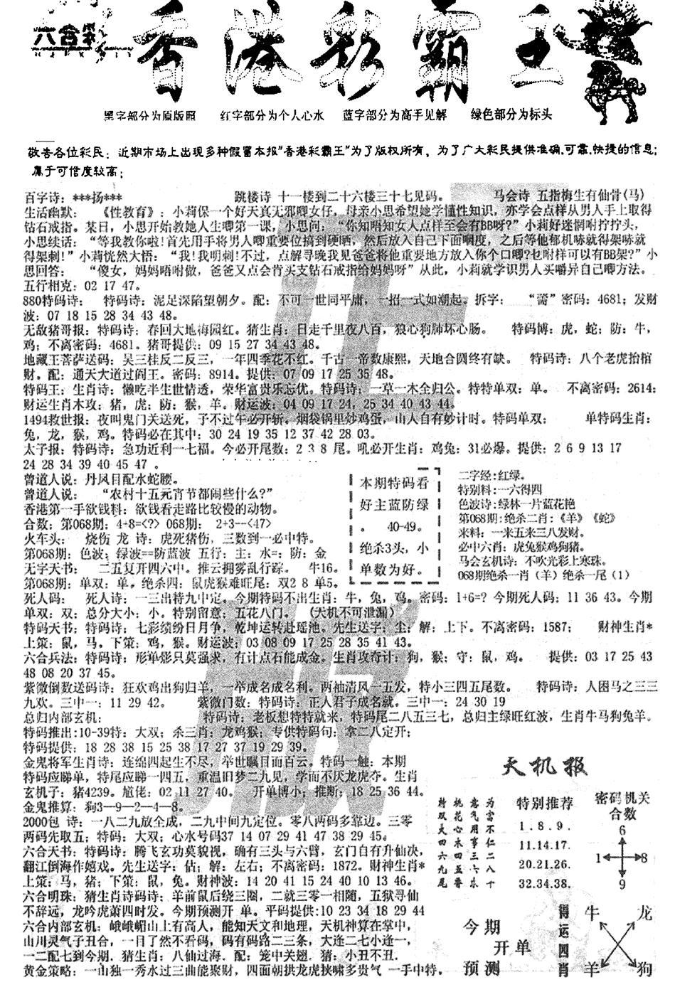 068期平西版彩霸王A(黑白)