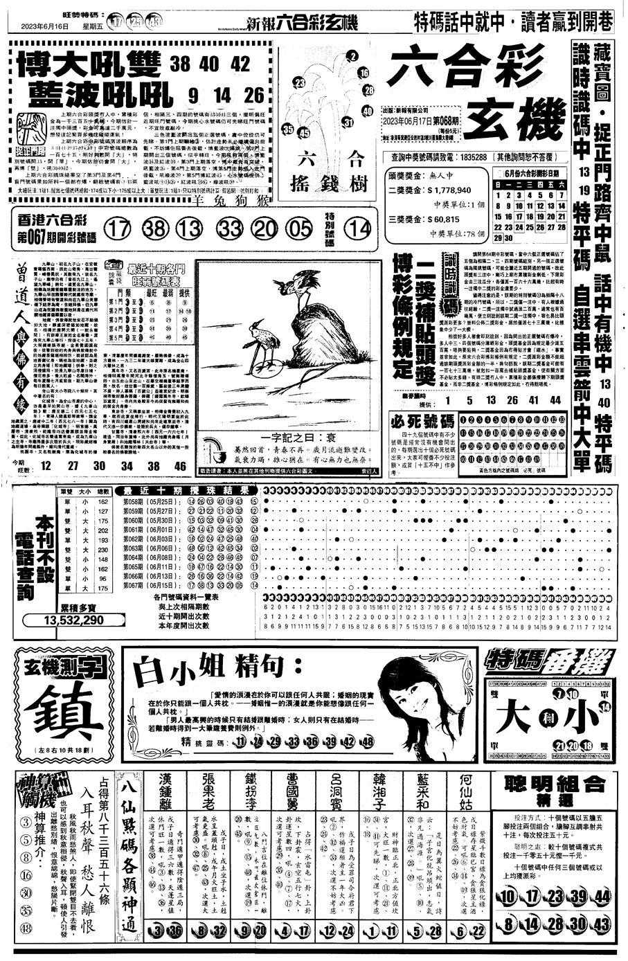 068期另版跑狗A(正面)(黑白)