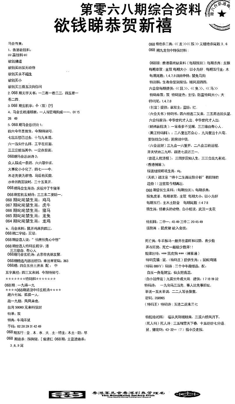 068期2008综合资料(黑白)