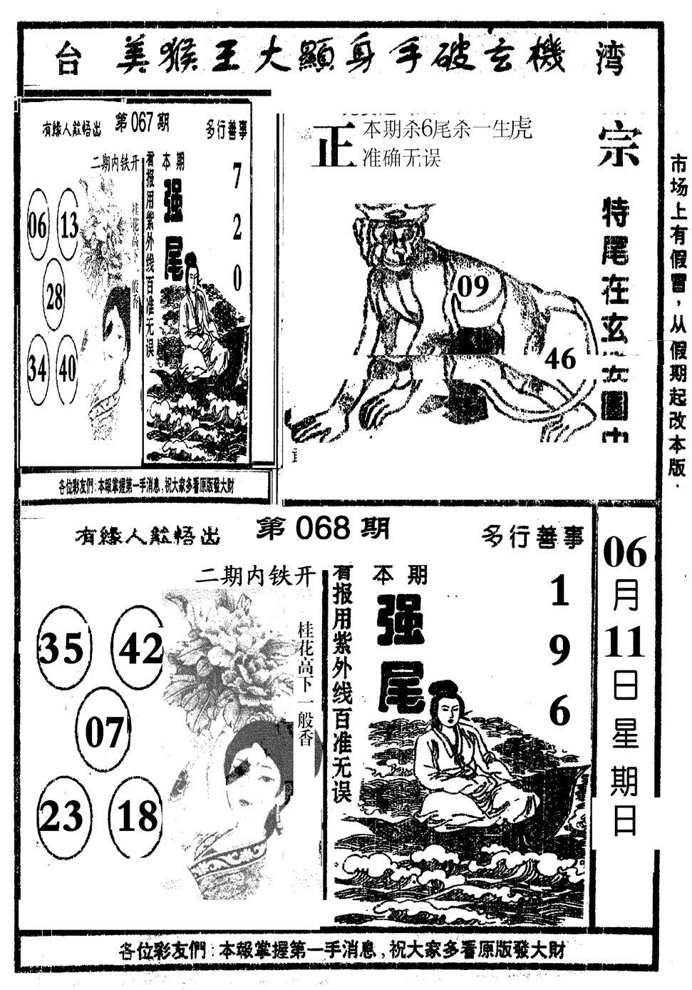 068期美猴王(黑白)