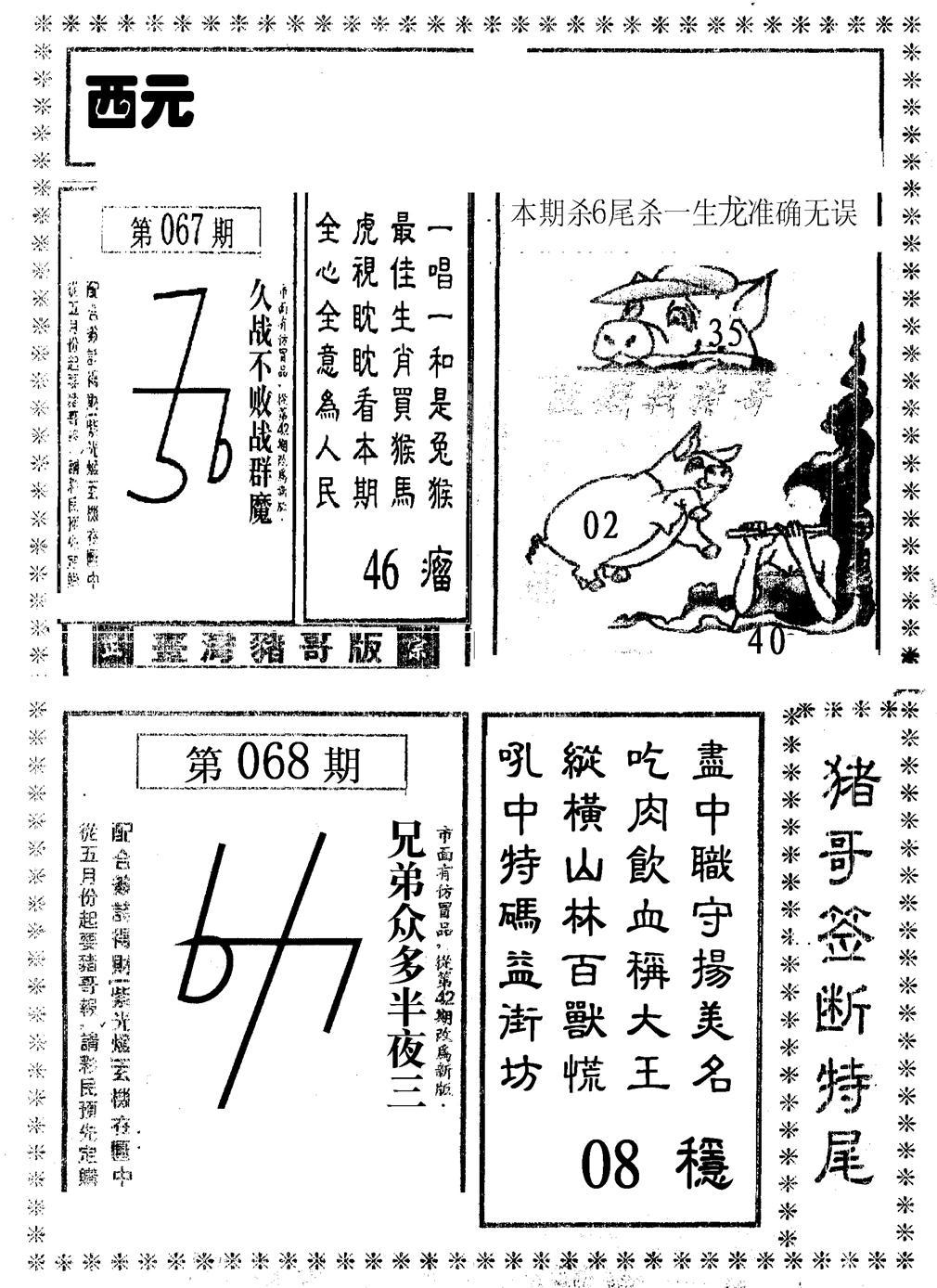 068期猪哥段特尾(黑白)