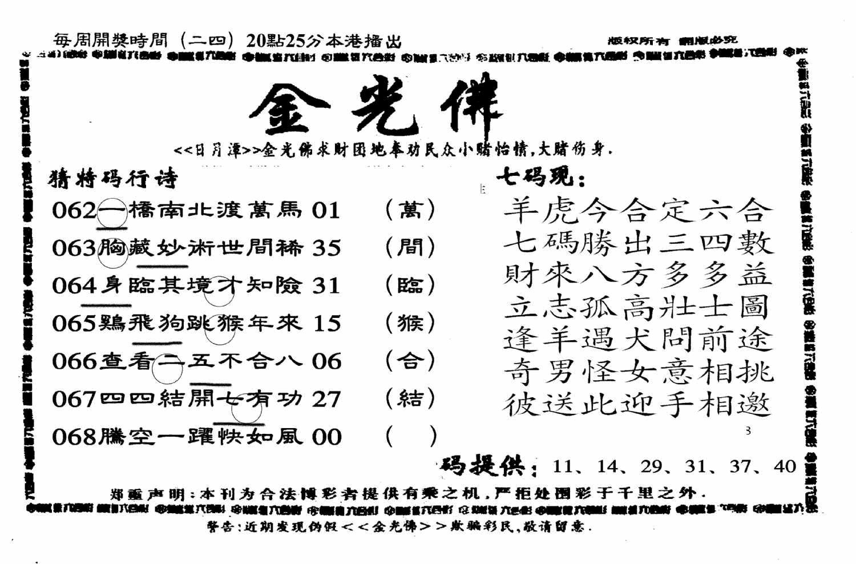 068期另老金光佛(黑白)