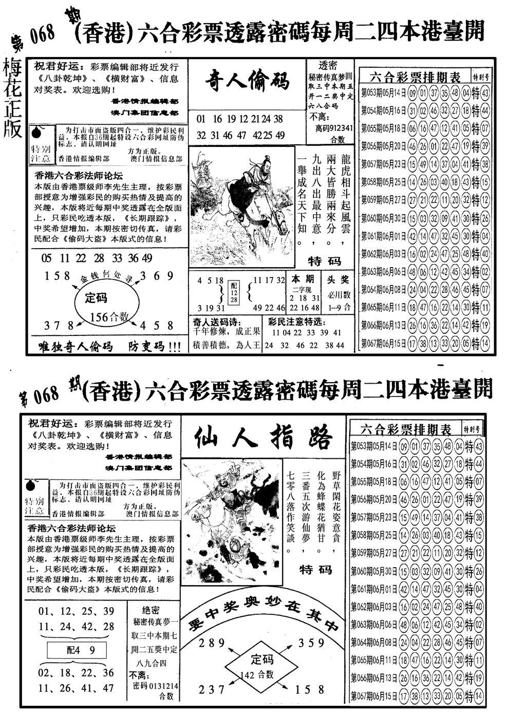 068期另梅花四合一B(黑白)