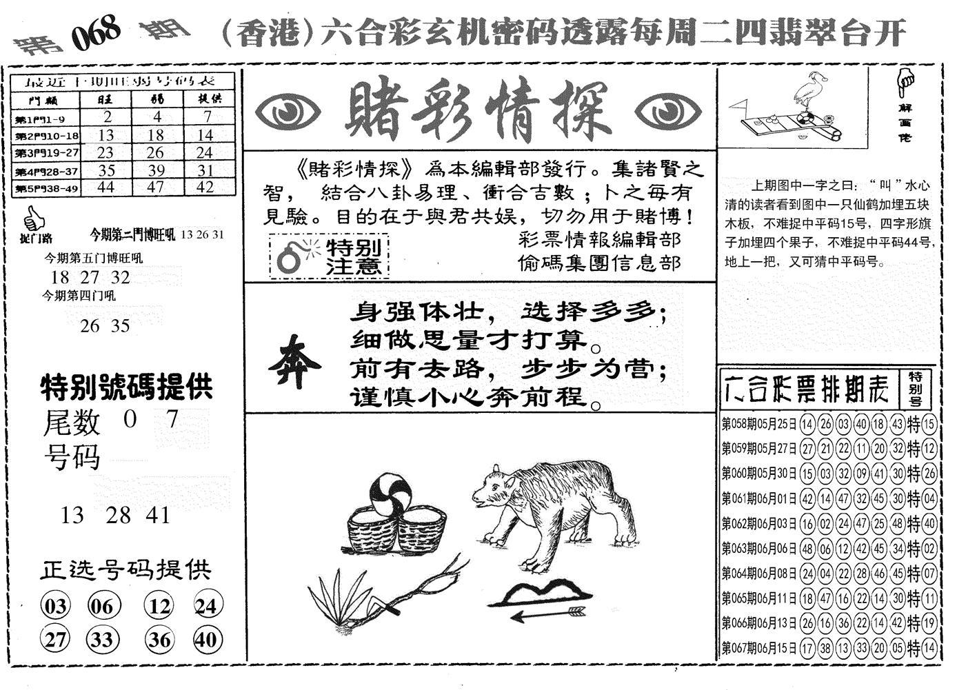 068期另赌彩情探(黑白)