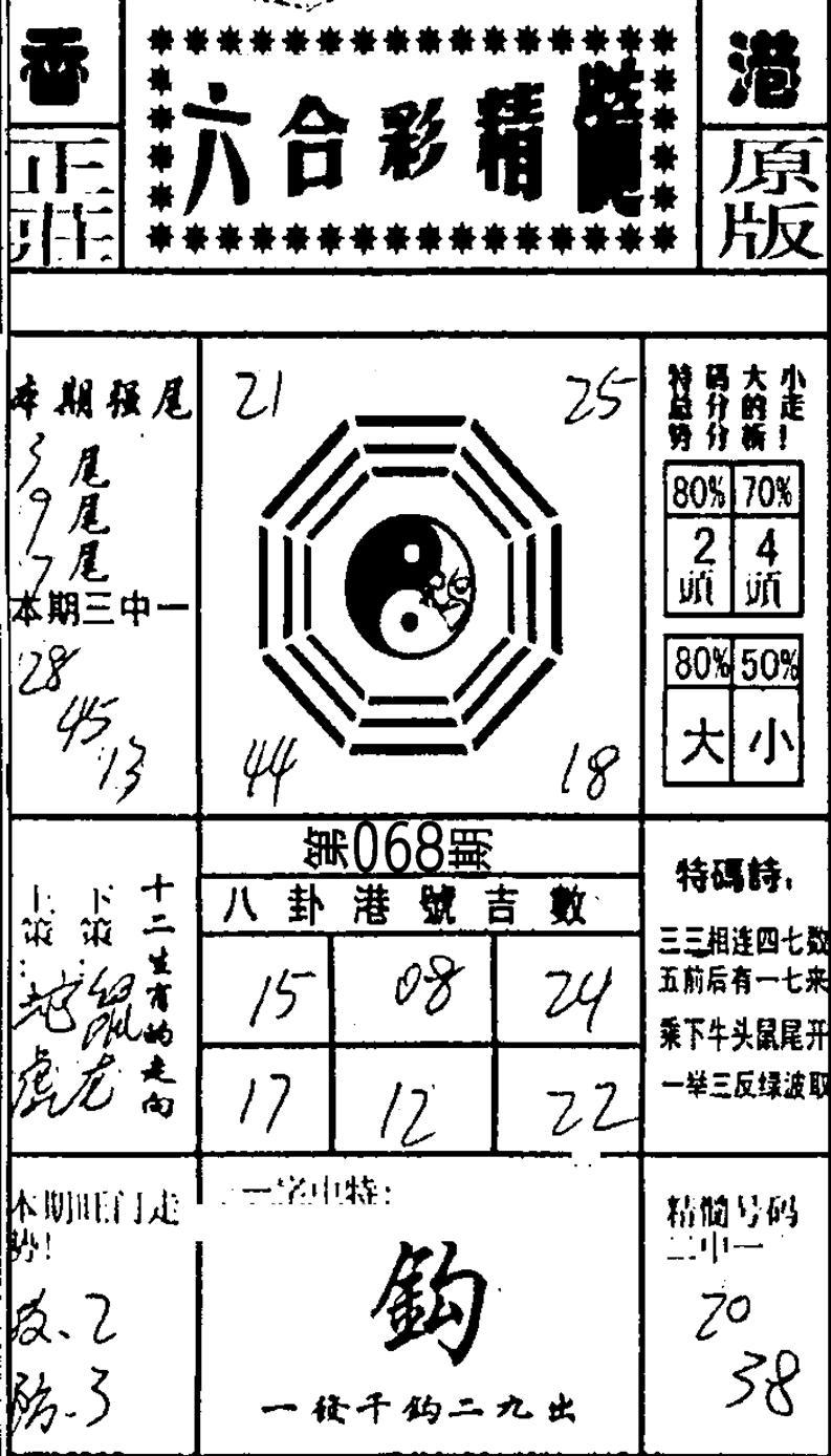 068期六合精髓(黑白)