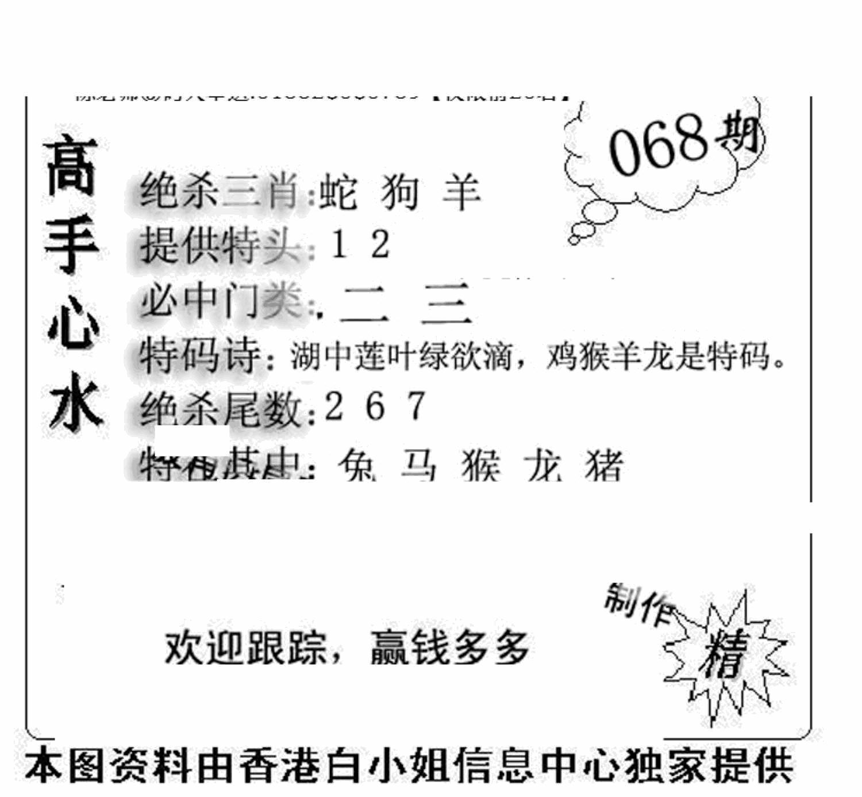 068期老曾道人攻略(黑白)