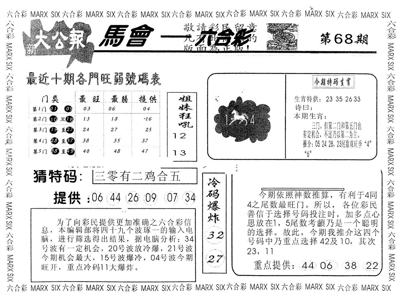 068期另版大公报(黑白)