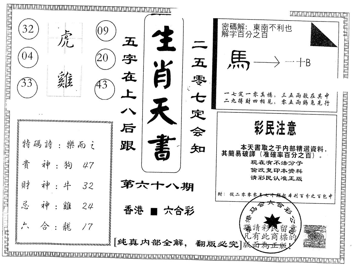 068期另版生肖天书(黑白)