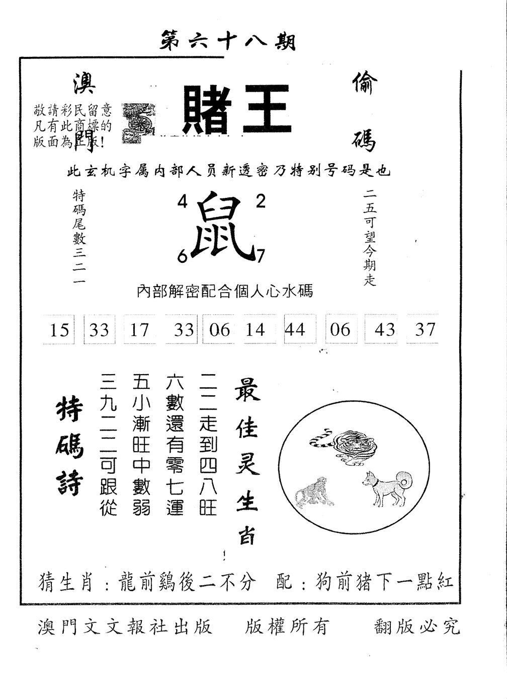 068期另版赌王(黑白)