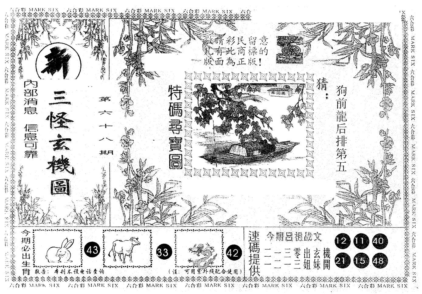 068期另版新三怪(黑白)