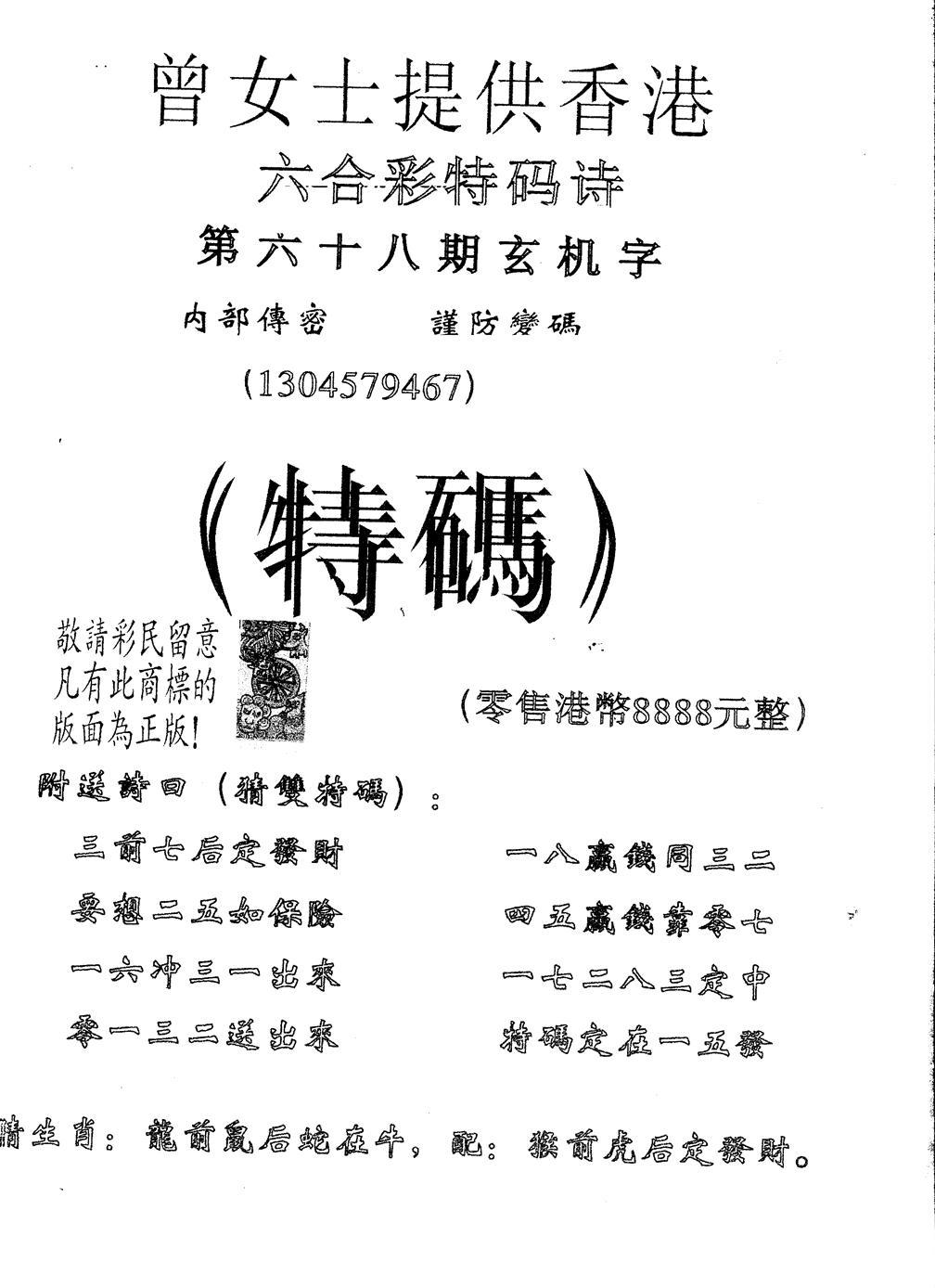 068期另版曾女士特码诗(黑白)