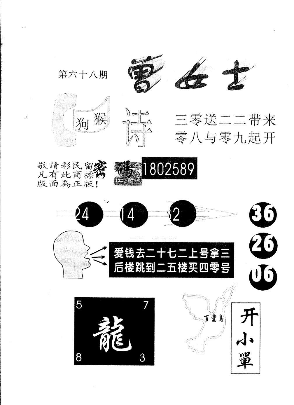 068期另版曾女士百灵鸟(黑白)