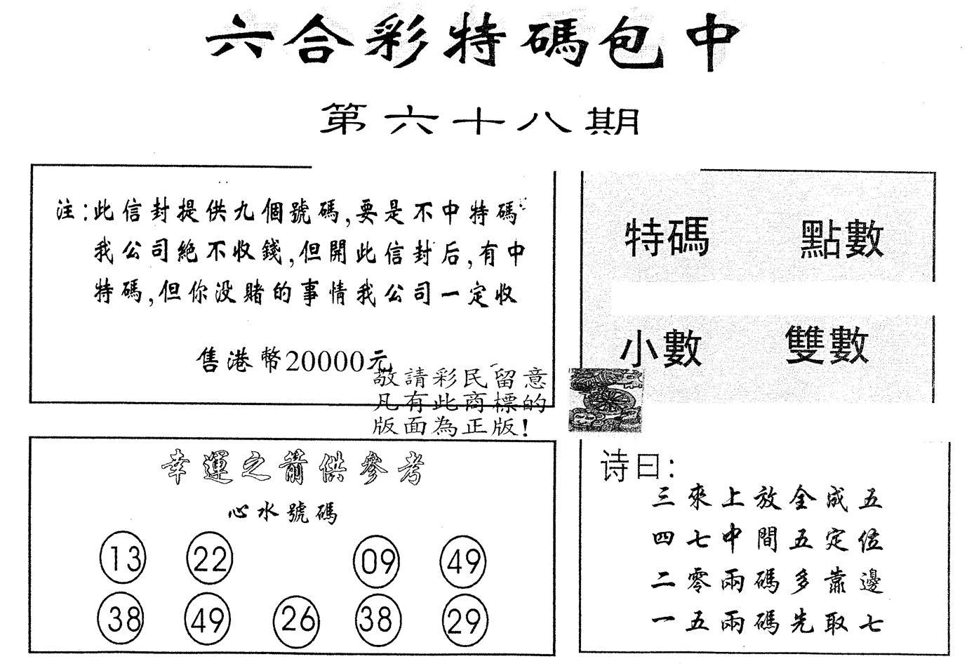 068期另版2000包中特(黑白)