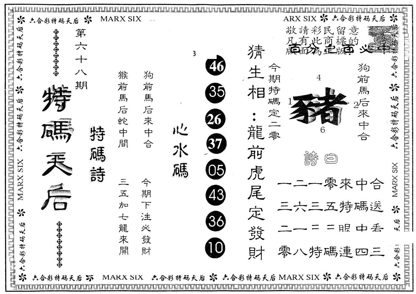 068期另版特码天后(黑白)