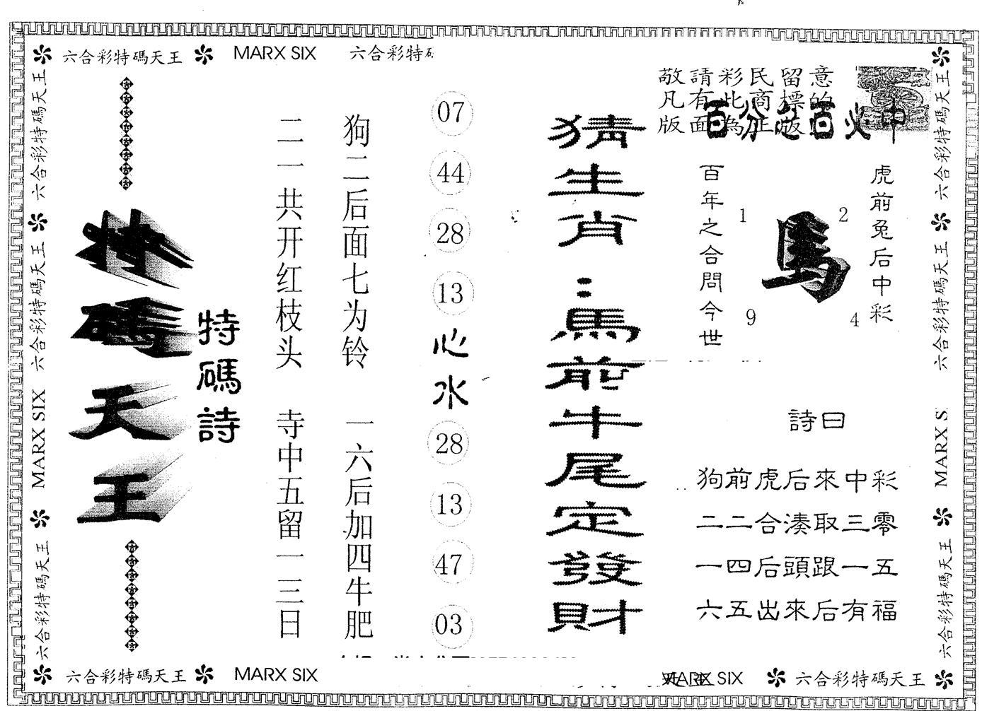 068期另版特码天王(黑白)