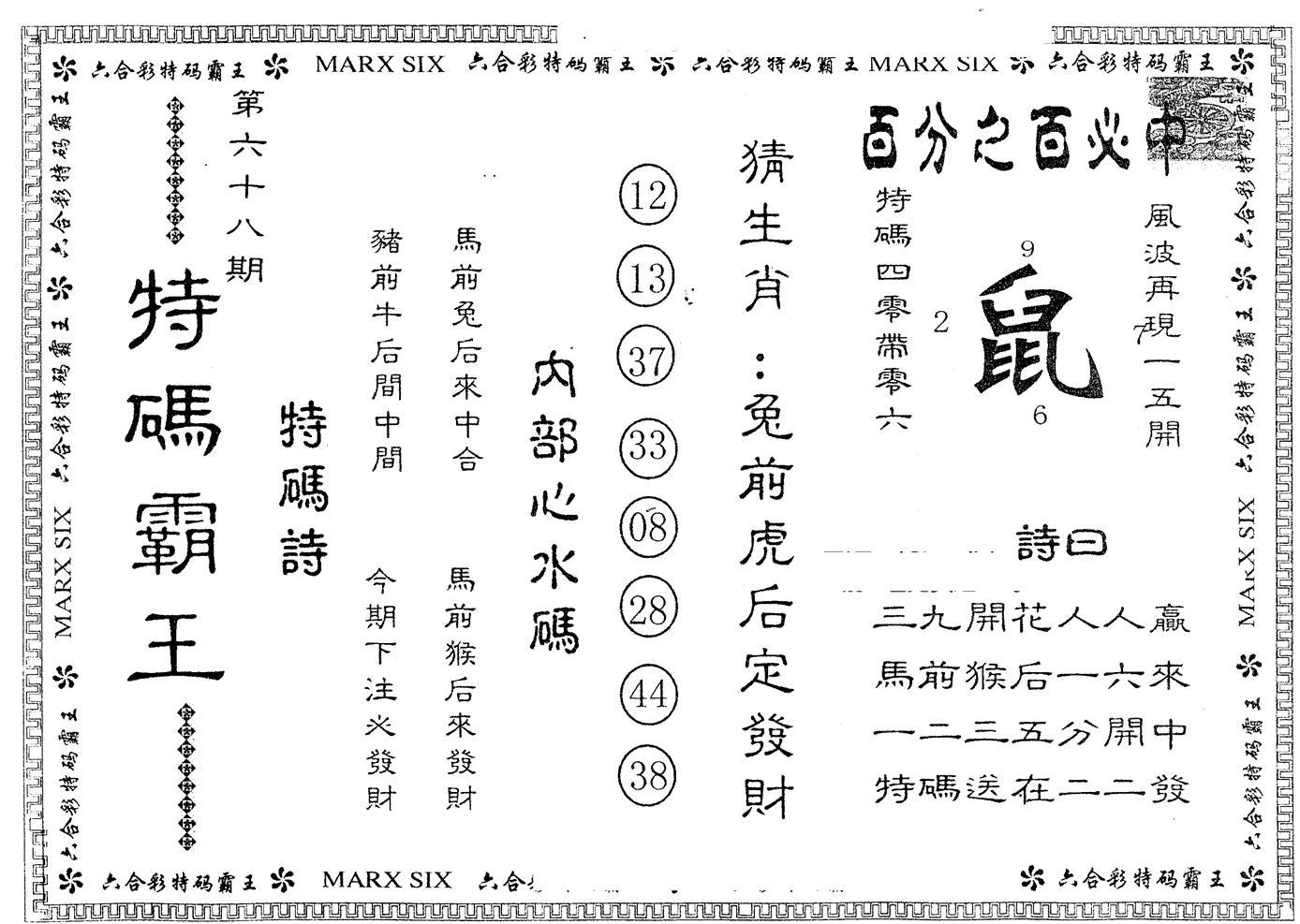 068期另版特码霸王(黑白)