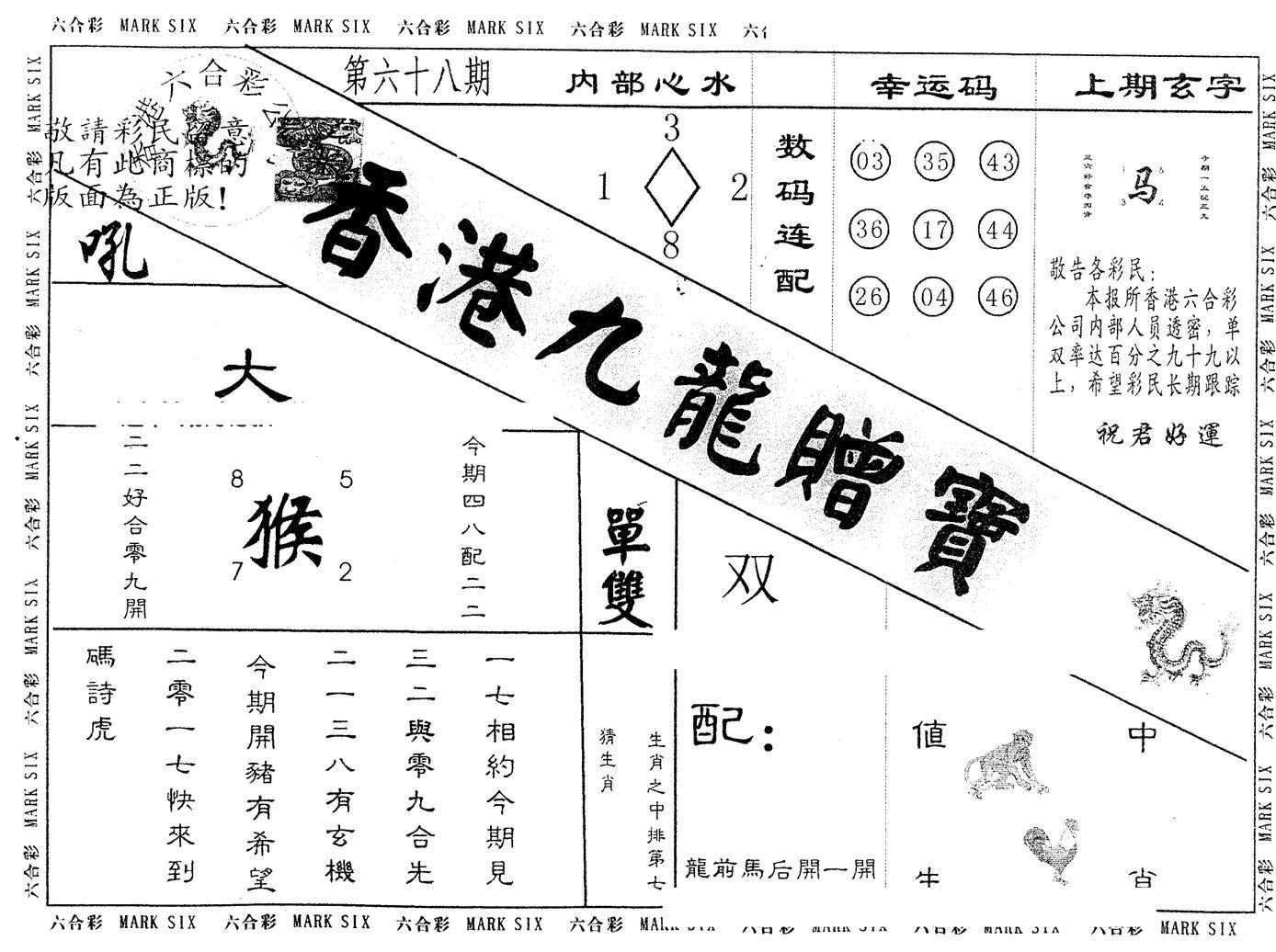 068期另版九龙赠宝(黑白)