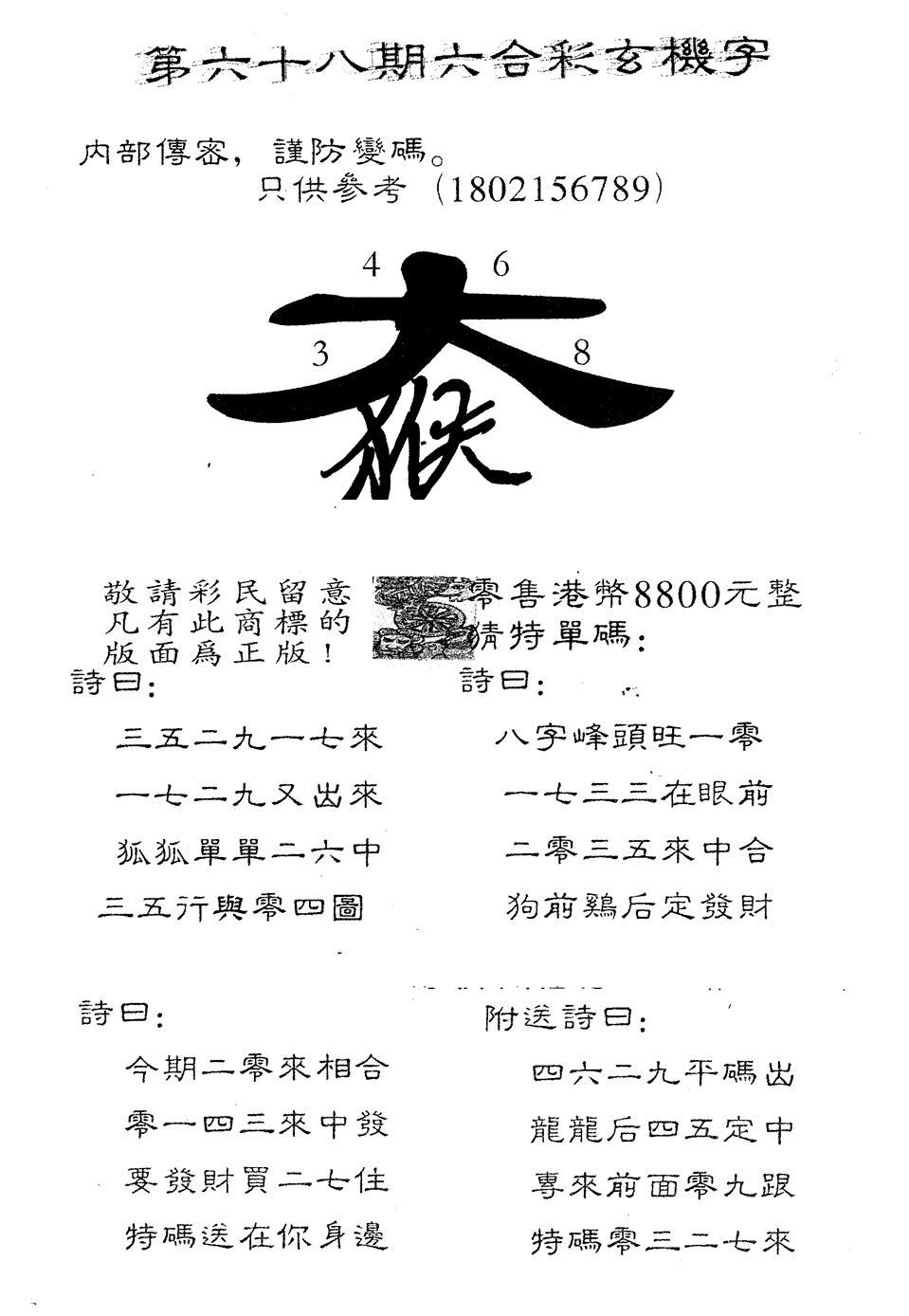 068期另版880玄机字(黑白)