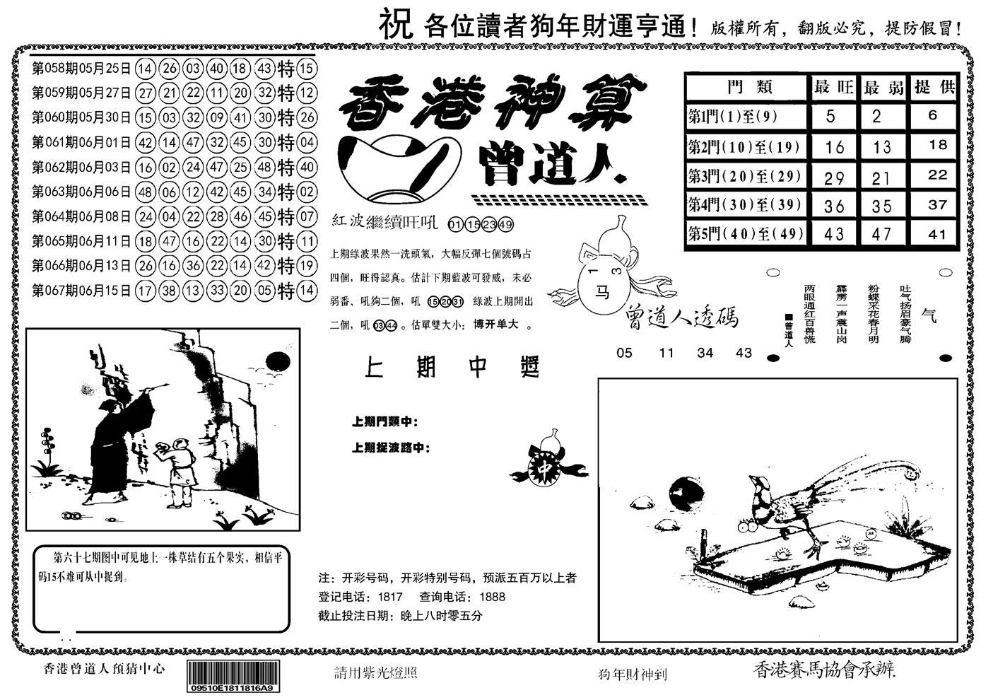 068期另香港神算(黑白)
