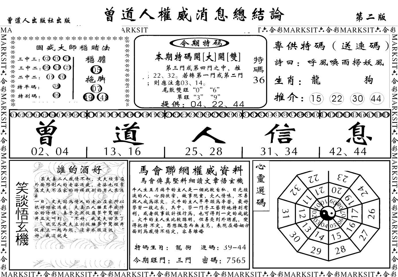 068期另版权威消息B(黑白)