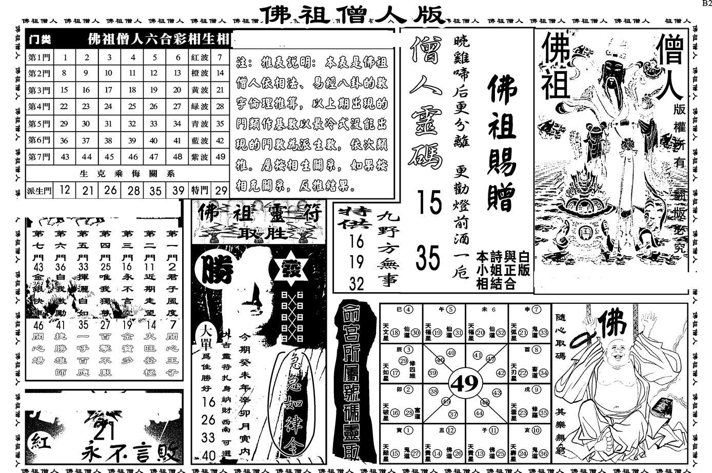 068期另版白姐绝密精选B(黑白)