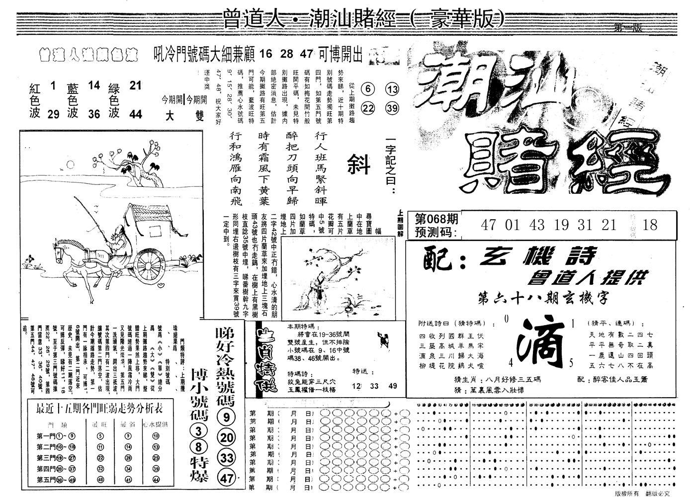 068期另版潮汕赌经濠华版A(黑白)