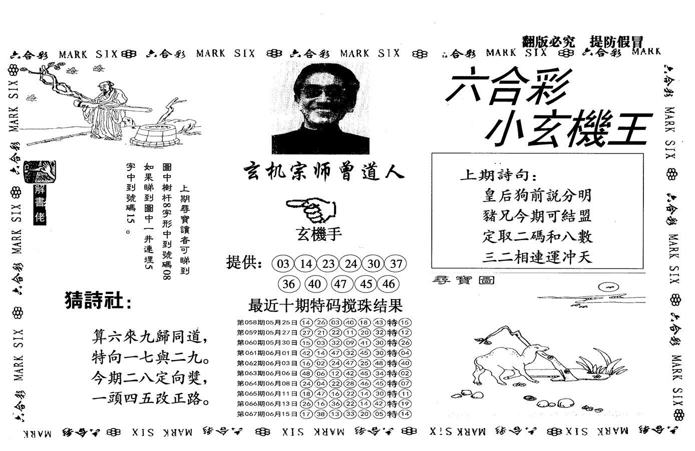 068期另小玄机王(黑白)