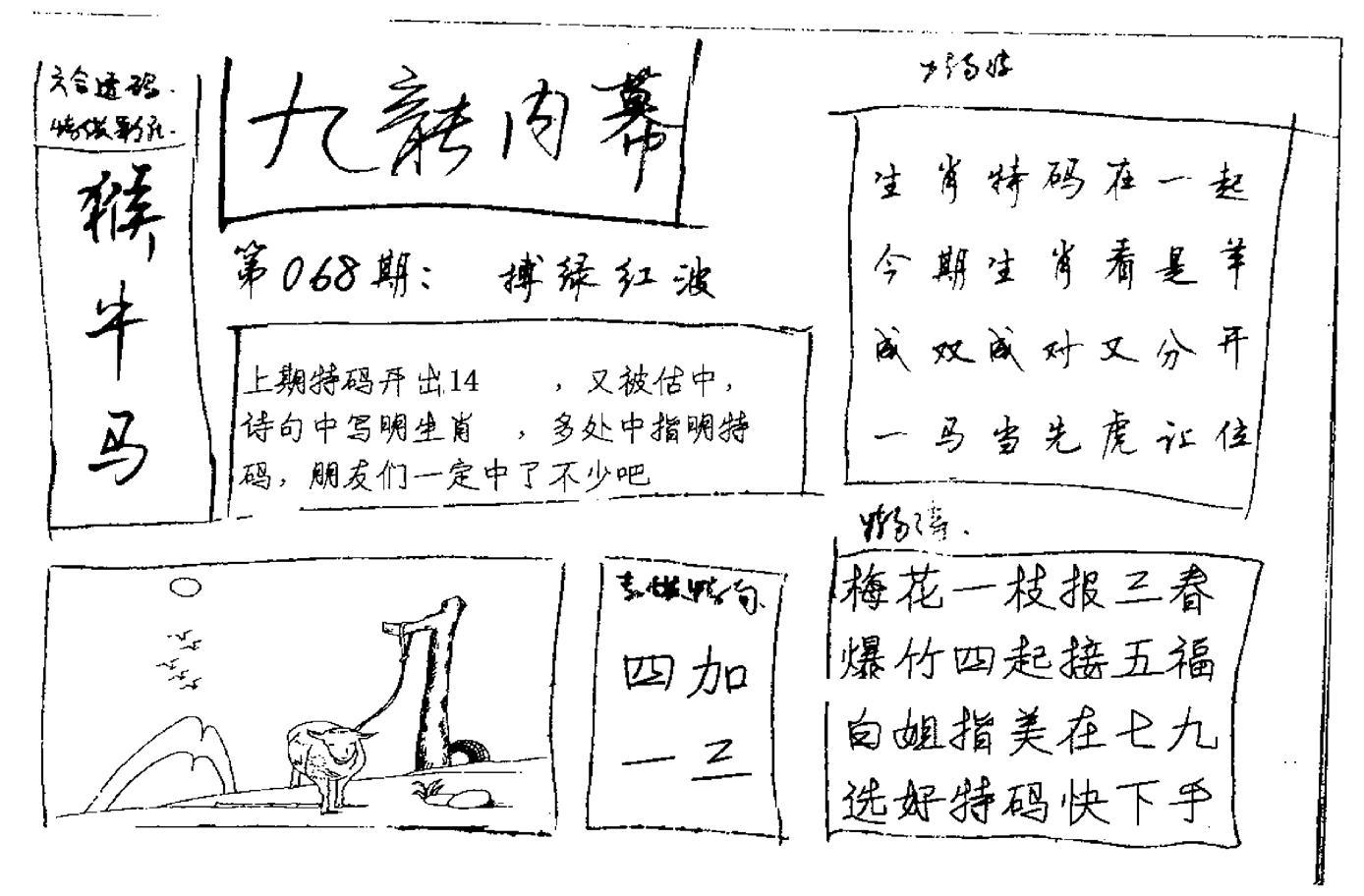 068期九龙内幕手写(黑白)