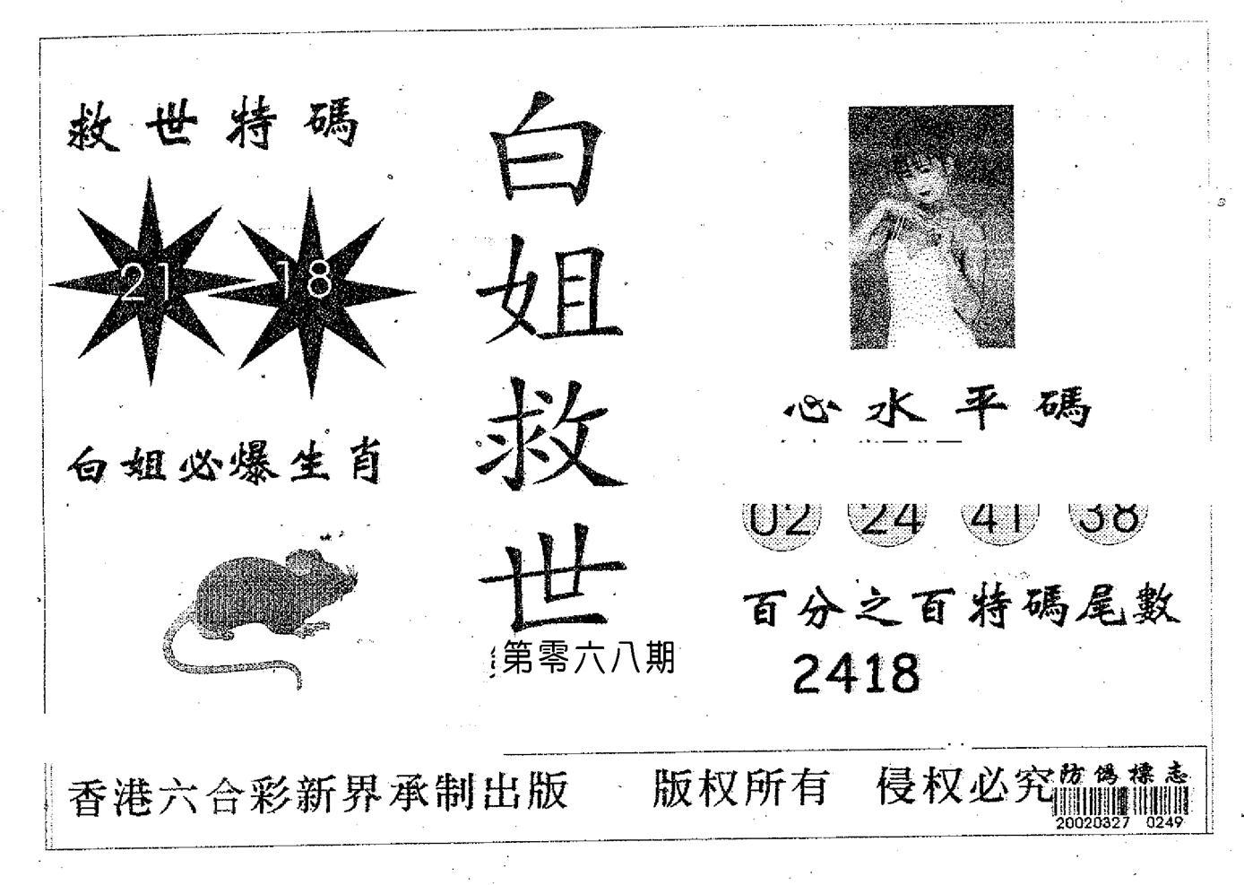 068期白姐救世(黑白)